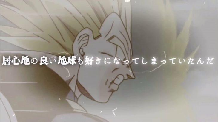 【MAD】まだ彼の物語は終わらない