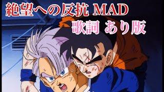 【MAD】ドラゴンボール 絶望への反抗「怪物」 40秒  歌詞ありバージョン