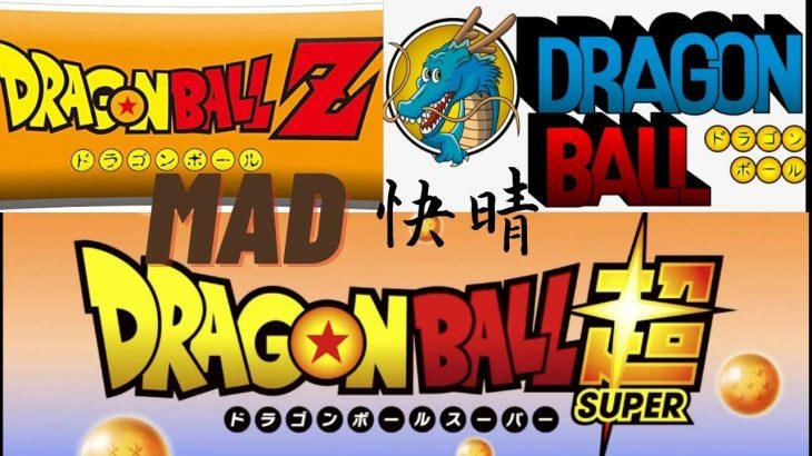 【MAD】#ドラゴンボール /#Orangestar