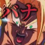【MAD】ドラゴンボール×ヒバナ【DRAGONBALL】 ⚔