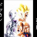 [MAD]ドッカンバトル×究極の聖戦 力の大会編 6周年記念 ドラゴンボールMAD ※イヤホン推奨