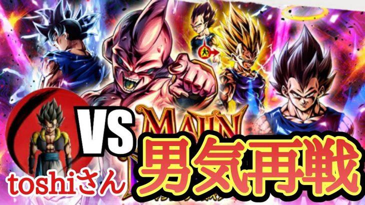 【ドラゴンボールレジェンズ】MAJIN DESPAIR開幕!ガシャコラボ再戦でtoshiさんと魔法のカードかけて男気2周!