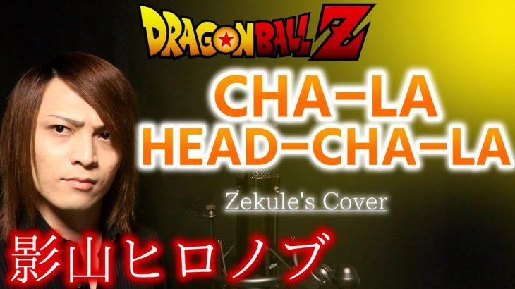 【ドラゴンボールZ OP】CHA-LA HEAD-CHA-LA / 影山ヒロノブ【Zekule's Cover】