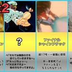 【ドラゴンボール】ベジータが使用するちょっとイタイけどかっこいい技まとめPart2【厨二王子ベジータ】