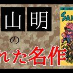 【ゆっくり解説】ドラゴンボールだけじゃない。鳥山明の隠れた名作漫画を紹介【SAND LAND】