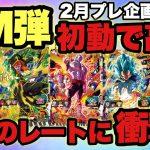 【SDBH】スーパードラゴンボールヒーローズ!ビックバンミッションで相場初動が高額となったカードの現在のレートを調べたら衝撃的だった!?