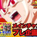 【SDBH】スーパードラゴンボールヒーローズ!メインチャンネルのプレゼント企画宣伝!超人気カードが貰える!?