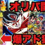 【SDBH】スーパードラゴンボールヒーローズ!高額オリパ開封で狙いは未開封パラレルヤムチャ!今年初の爆アドなるか!?