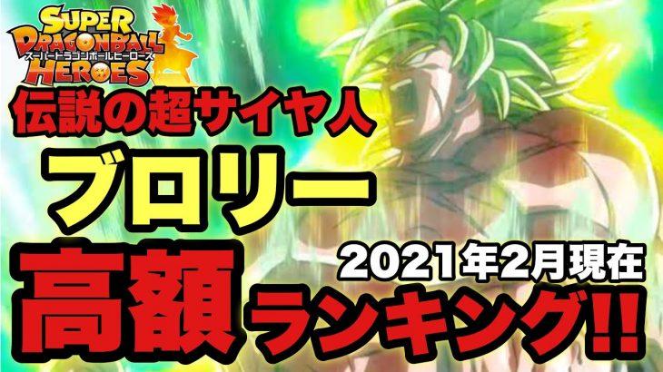 【SDBH】スーパードラゴンボールヒーローズ!伝説の超サイヤ人「ブロリー」高額カードランキング!!