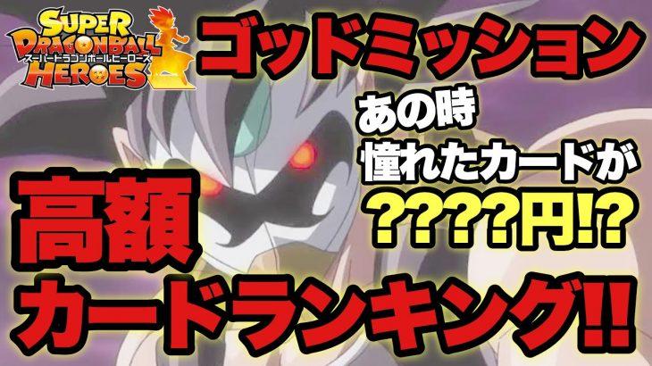 【SDBH】スーパードラゴンボールヒーローズ!ゴッドミッション高額カードランキング!あの時憧れたカードの相場は!?