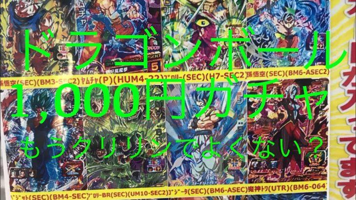 【SDBH】スーパードラゴンボールヒーローズ1,000円ガチャ。