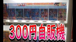 【SDBH】ドラゴンボールヒーローズ 300円 自販機 ヴィレッジヴァンガード