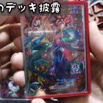 【SDBH】【574】みんなのデッキ披露【スーパードラゴンボールヒーローズ】