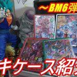 【SDBH】BM6弾環境で持ち歩いているカード紹介!!【スーパードラゴンボールヒーローズ】