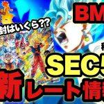 【SDBH】スーパードラゴンボールヒーローズ!BM6弾アニバ未開封はいくら?シークレット5種類の最新レート情報!