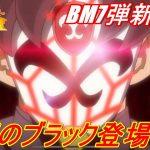【SDBH】BM7弾新情報!!ついに仮面のブラック登場??【スーパードラゴンボールヒーローズ】