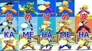 【SFC ドラゴンボールZ】かめはめ波! -KAMEHAMEHA- Evolution【SNES DRAGON BALL Z】※ショート版-Short Ver.-