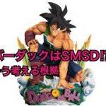 バーダックはSMSD⁉︎ SMSP バイバイ悟空 スーパーサイヤ人4に続く製品化への期待を込めて考察 ドラゴンボール 一番くじ