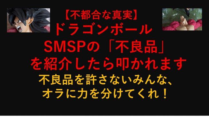 【不都合な真実】ドラゴンボール SMSPの「不良品」を紹介すると叩かれます!「不良品」を許さないみんな、オラに力を分けてくれ!!