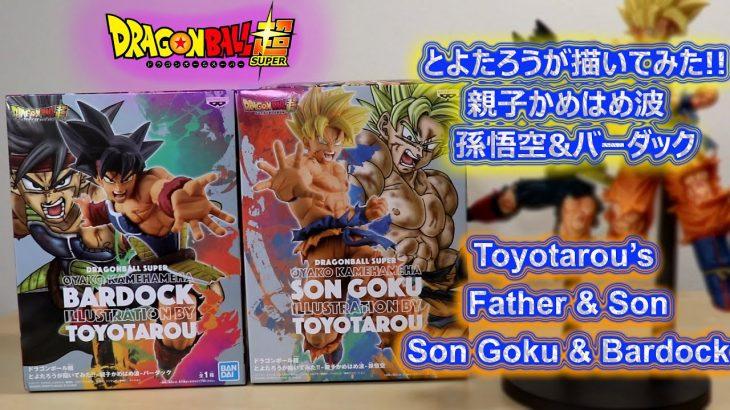 ドラゴンボール超 とよたろうが描いてみた!! 親子かめはめ波 孫悟空&バーダック開封!Toyotarou Father & Son Son Goku & Bardock Set Unboxing!