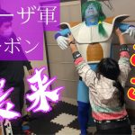 【ドラゴンボール芸人】フリーザ軍よりザーボンさん襲来!〜ザーボンVSこちょ胡蝶しのぶ〜