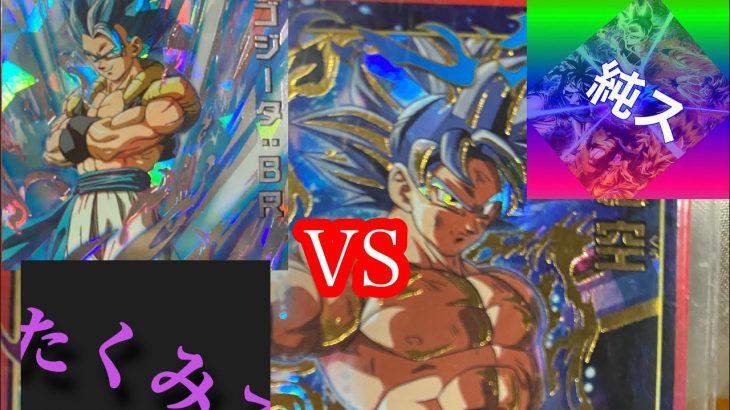【スーパードラゴンボールヒーローズ】対戦【たくみスVS純ス】バーダッククライマックスMAX使って見たら笑ってもうたw