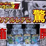 ドラゴンボール 超戦士シールウエハースZ 空前絶後のクライマックス 第18弾 開封 4箱 四箱開封 DB ウエハース 前編