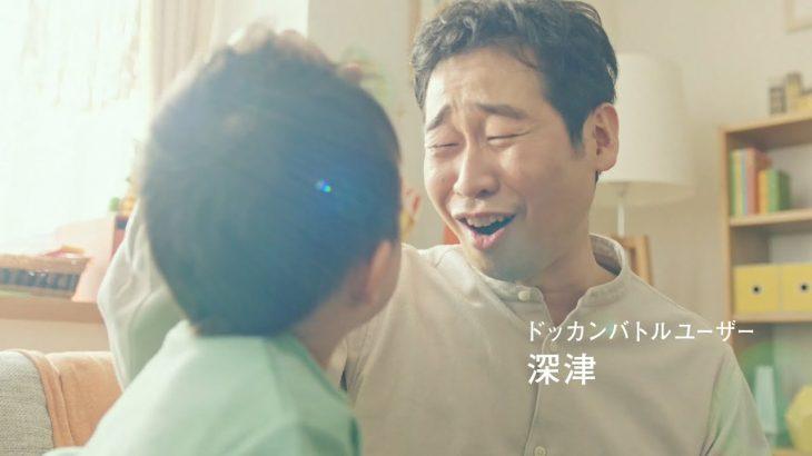 【ドラゴンボールZ ドッカンバトル】6周年記念CM「深津と休日 編」