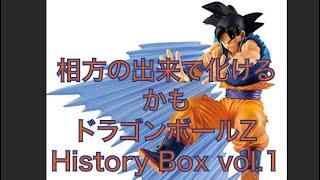 ドラゴンボールZ History Box vol.1 #クレーンゲーム