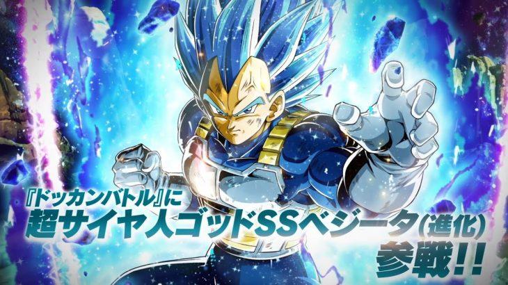 【ドラゴンボールZ ドッカンバトル】超サイヤ人ゴッドSSベジータ(進化)キャラクターPV