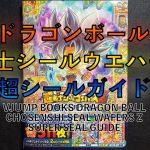 ドラゴンボール 超戦士シールウエハースZ 超シールガイド -VJUMP BOOKS DRAGON BALL CHOSENSHI SEAL WAFERS Z SUPER SEAL GUIDE-
