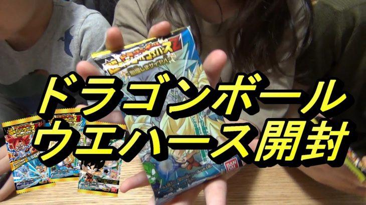 バンダイドラゴンボール超戦士シールウエハースZを開封してみた! ユワりんチャンネル vol.8