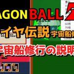 ゆっくり攻略「ドラゴンボールZ超サイヤ伝説8:悟空の宇宙船修行1!!!」