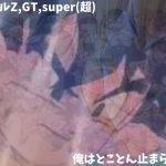 ドラゴンボールZ,GT,super(超)MAD 俺はとことん止まらない!!