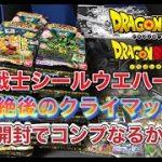 ドラゴンボール 超戦士シールウエハース 第18弾  空前絶後のクライマックス 3箱=計60枚を開封します! 果たしてコンプリート出来るのか!? dragonball