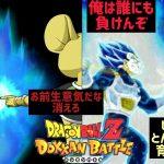ドラゴンボールドッカンバトル dragonballzdokkanbattleベジータ進化vs破壊神キテラ#dragonballz#dokkanbattle#ドラゴンボール