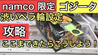 【ドラゴンボール namco限定 ゴジータ メタリックカラー】渋いペラ輪設定ですが攻略してコンプリートします!