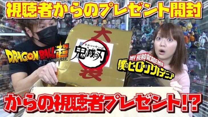 視聴者プレゼント開封! からの視聴者プレゼント!?(ドラゴンボール、鬼滅の刃、ヒロアカ)