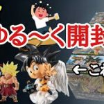 【神開封】ドラゴンボールフィギュア 酒を呑みながらゆる~く開封!結果は!?とおちゃんチャンネル