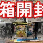 ドラゴンボール超戦士シールウエハース5箱開封(^^♪