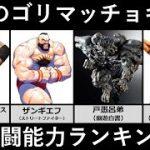 最強のゴリマッチョキャラ強さランキング【アニメ・漫画・ゲーム比較】