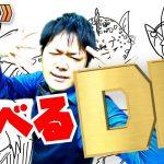 学べるドラゴンボール(其の三)天下一武道会・クリリン死す・ピッコロ大魔王との死闘!