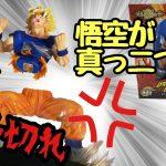 ドラゴンボールフィギュアをネット通販で購入したら悟空が真っ二つに破損していた件