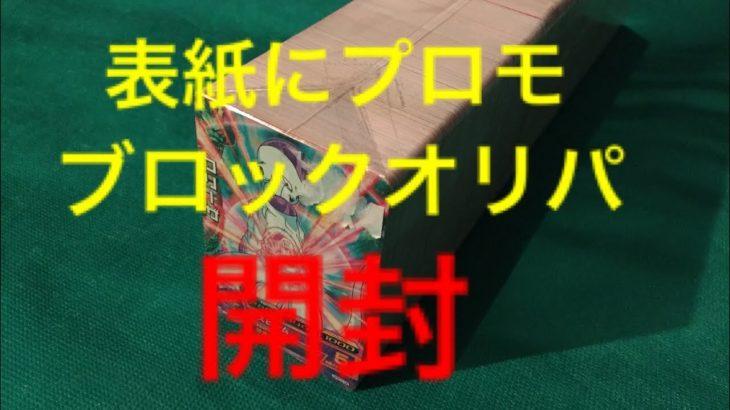 【ドラゴンボールヒーローズ 】表紙にプロモのブロックオリパ 開封