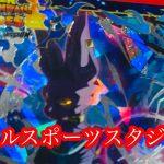 【スーパードラゴンボールヒーローズ】バトルスポーツスタジアム🏟 ガチ『デッキ』