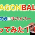【ドラゴンボール超】限界突破×サバイバー/氷川きよし/歌ってみた!