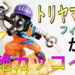 【ドラゴンボール超】鳥山ロボフィギュア開封レビュー!やっぱり鳥山ロボフィギュア最高カッコイイ!