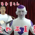 【ドラゴンボールver】走れ正直者/西城秀樹【BANBANBAN】