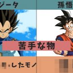 【比較】孫悟空vsベジータ【ドラゴンボール超】【アニメ】【ヒーローズ】【GT】