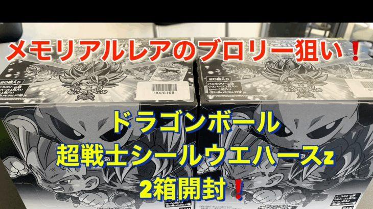 ドラゴンボール超戦士シールウエハースz 2box開封❗️